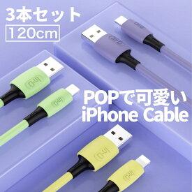 【全8カラー|1.2m|3本セット】iPhone ケーブル ライトニングケーブル 3本セット 2.4A 急速充電 120cm 丈夫 断線しにくい Lightning Cable 【送料無料】
