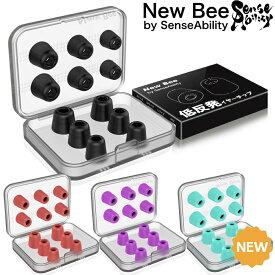 【送料無料】イヤーピース 低反発 ウレタン New Bee ウルトラソフト イヤーピース 12個/6セット 内径:5mm / 推奨:5.5mm-6.5mm