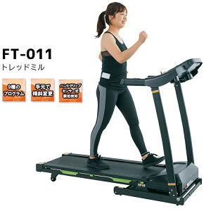 MARCHER FT-011 自宅 有酸素運動 室内 ウォーキング ランニングマシン 自宅 ダイエット ルームランナー ホームユース