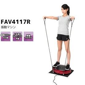 アルインコ 振動マシン FAV4117R バランスウェーブミニ ホームフィットネス ダイエット 運動不足解消