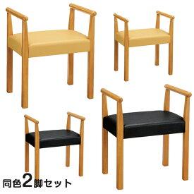 業販 スツール2脚セット 肘掛けサポート付き 座高40cm 椅子 AK-100 曙工芸