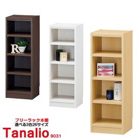 本棚 高さ90cm 収納ラック Tanalio タナリオ TNL-9031 組立家具 白井産業