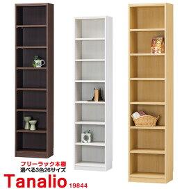 本棚 高さ198cm 収納ラック Tanalio タナリオ TNL-19844 組立家具 白井産業