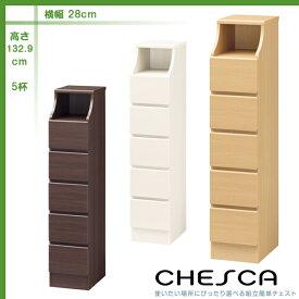 チェスト リビングたんす ラック付き 幅28cm CHESCA チェスカ CSC-1328H 組立家具 白井産業
