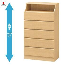 日本製 受注生産チェスト オーダーメイドたんす 衣類収納ラック(幅76cm〜89cm)高さ132.9cm 引出し5杯