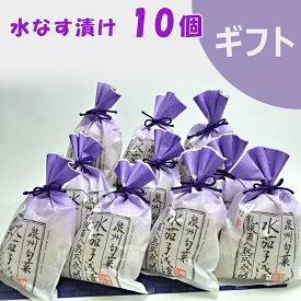 【泉州特産】水なす浅漬(水なすぬか漬)10個【ギフト】