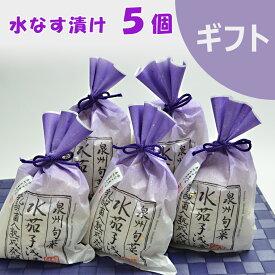 【泉州特産】水なす浅漬(水なすぬか漬)5個【ギフト】