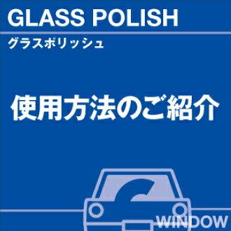 WINDOW-[창] SPECIAL WASH-[스페셜 워시 ] 고리 지미 워터 스팟 제거 유리 광택