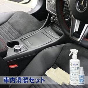 車内清潔セット//関連語-インテリアクリーナールームクリーニングタバコ掃除フロアー足マット