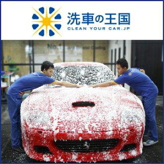 首次詞-心愛的汽車洗車安排簡單狀態表面塗層洗車用品汽車用品嘗試大衣液女性初學者初學者玻璃派表面塗層液汽車洗發精WAX洗車有關嘗試洗車安排//的王國