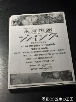 """テレビ東京未来世紀ジバングで、洗車の王国インド""""SENSHAIndia""""が紹介されました。"""
