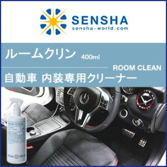 ルームクリン 400 毫升 / / 相關的術語-室內清潔房間清潔煙草真空地板腳踏墊洗滌劑洗髮水內部襯裡布板蓋洗車設備洗車煙草雅尼臭腳處理和