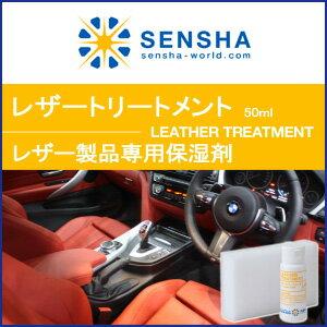 レザーワックス/レザークリーナー/レザークリーニング/革製品/保湿剤/レザートリートメント
