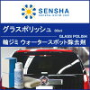"""SENSHA""  car window compound GLASS POLISH glass cleaner"