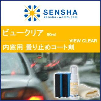 car window glass VIEW CLEAR 50ml anti-fog coating SENSHA
