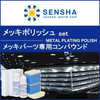 SENSHA | Rakuten Global Market: PLATING POLISH for removing dullness ...