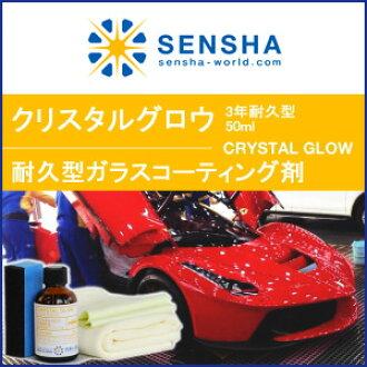クリスタルグロウ 3 年耐久性 / 相关的条款玻璃涂料 Pro 规格 SiO2 玻璃系统涂料玻璃系统外套的洗车用品洗车蜡,水晶水晶镀膜玻璃驱蚊水徽章或