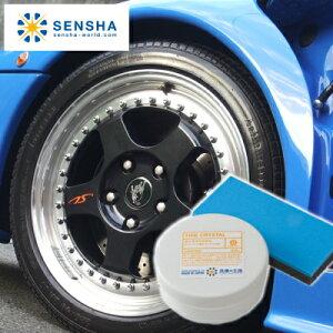 タイヤコーティング剤タイヤコート剤タイヤクリスタル洗車の王国タイヤワックス