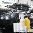 ガラスコーティング【ファインクリスタル セット 800ml】ガラス撥水コーティング剤 ガラスコーティング剤【洗車用品】…