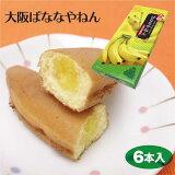 大阪ばななやねん6本入大阪土産カステラまんじゅうバナナ味