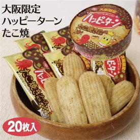 大阪 おみやげ 限定 ハッピーターンたこ焼きソース風味 20枚 大阪名物 タコヤキ 大阪限定