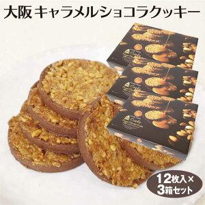 大阪 お土産 大阪キャラメルショコラクッキー12枚入×3個 大阪みやげ おみやげ 関西みやげ クッキー キャラメル ナッツ サクサク