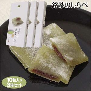 銘茶のしらべ 10粒入×3箱 和菓子 餅 餡 抹茶 お土産 お茶菓子 千勝堂
