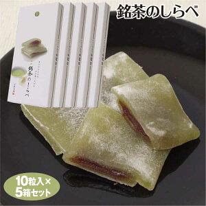 銘茶のしらべ 10粒入×5箱 和菓子 餅 餡 抹茶 お土産 お茶菓子 千勝堂