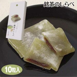 銘茶のしらべ 10粒入 和菓子 餅 餡 抹茶 お土産 お茶菓子 千勝堂