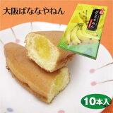 大阪ばななやねん10本入大阪お土産カステラまんじゅうバナナ味