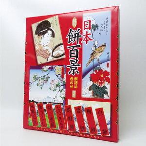 日本 お土産 日本餅百景 和菓子 餅 詰合せ omiyage おみやげ 土産 御土産