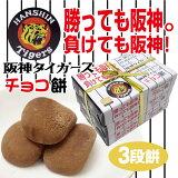タイガースチョコ餅阪神タイガース猛虎餅土産