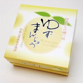 和歌山 お土産 紀州柚子まんじゅう 和歌山県産 ゆず まんじゅう 紀州 柚子