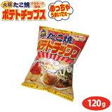 たこ焼ポテトチップスマヨネーズ風味大阪お土産ご当地ポテチ関西土産
