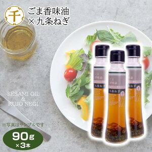 九条ねぎごま香味油 90g×3本 九条ねぎ 伝統野菜 香味油 調味料 京野菜 京都伝統野菜【送料無料】