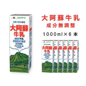 ロングライフ 牛乳 1000ml 6本 らくのうマザーズ 大阿蘇牛乳 熊本県阿蘇山麓生乳使用の美味しい牛乳 1L MK