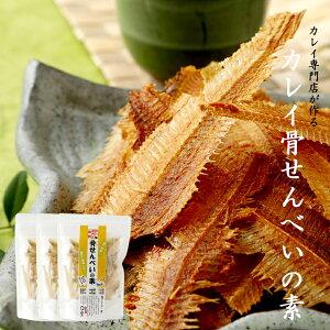 国産 カレイ 骨せんべいの素 40g 3袋セット おつまみ おやつ 無添加 北海道産 魚 珍味 海産 家飲み SH