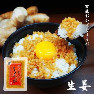 万能 おかずしょうが 130g 生姜 ご飯のお供 おかず ふりかけ 美味しい おつまみ 惣菜 漬物 送料無料 おかず生姜 お試し SH