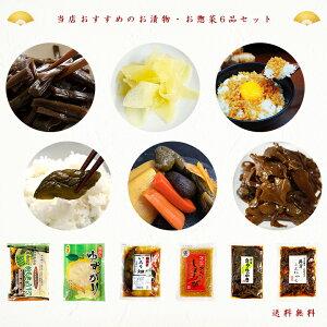 当店おすすめの お惣菜 お漬物 6品セット ご飯のお供 おつまみ 漬け物 おかず 惣菜 送料無料 ギフト プレゼント