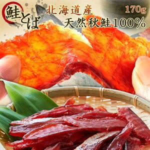 鮭とば 北海道産 天然秋鮭100%使用 皮なしソフト食感鮭とば 170g 送料無料 おつまみ おやつ