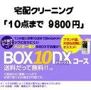 クリーニング 【送料無料】 詰め放題 「BOX-10-DX」