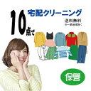 【送料無料】 詰め放題 「BOX-10 保管付」 10点まで9000円(保管付) 詰め放題 宅配 クリーニング 衣替え 宅配バッグ せんたく まとめ…