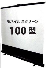 【オーディオ】キクチ 床置き・GRANDVIEW 100インチ ホワイトマット KIKUCHI GML-100W