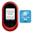 【翻訳機】 ソースネクスト POCKETALK W W1PGR [レッド]・ソースネクスト ・携帯型 ・通訳デバイス 【978753】