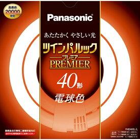 【電球・蛍光灯】 パナソニック ツインパルックプレミア FHD40ELL・パナソニック ・40形 ・電球色 【200114】T