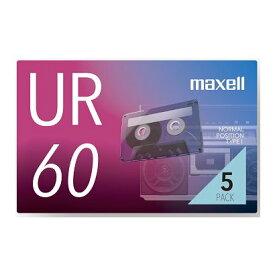 【カセットテープ】 マクセル Maxell UR-60N5P・60分・5巻 【200911】T