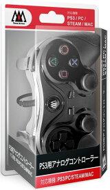 【PS3】 アナログコントローラー ブラック【833402】