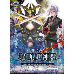 Z/X -Zillions of enemy X- 第15弾 起動!超神器 初回限定セット
