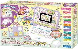 【玩具】マウスできせかえ!すみっコぐらしパソコン+(プラス)【988207】