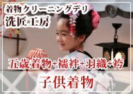 七五三 クリーニング 5歳4点パッケージ(着物、襦袢、羽織、袴)着物クリーニング 子供